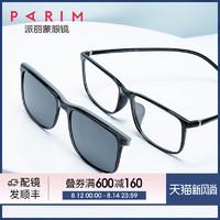 眼镜框可配镜片磁吸套镜男超轻方框派丽蒙黑色全框近视眼镜82503