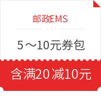 邮政EMS  当周大礼包 5~10元优惠券