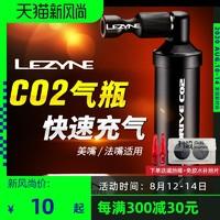 LEZYNE雷音自行車 二氧化碳氣瓶公路山地美法嘴CO2充氣瓶補胎工具