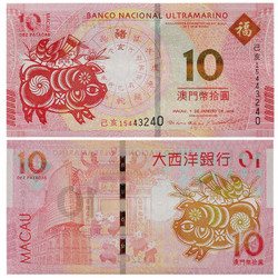金永恒 澳门生肖对钞 10元对钞全新澳门纸币生肖纪念钞