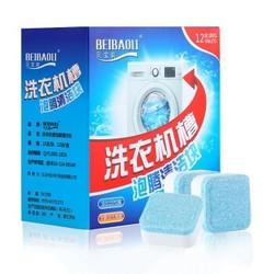 顾致 洗衣机槽泡腾片 2盒(24块)