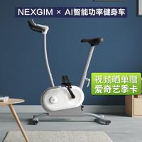 小米健身车NEXGIM AI功率健身车家用静音自行车非磁控动感单车