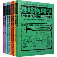 《全世界孩子最喜爱的大师趣味科学丛书》共8册