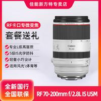 佳能 RF 70-200mm f/2.8L IS USM 专微相机远摄镜头 微单单反变焦
