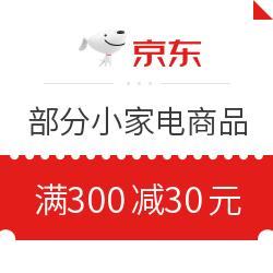 京东 自营小家电 满300减30元优惠券