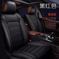 乔氏 荣耀简洁版 汽车坐垫 6件套
