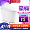 法恩莎马桶 智能马桶坐便器卫浴遥控一体多功能即热式智能马桶自动冲水马桶 FB16163