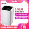 志高(CHIGO)XQB65-5A508 6.5公斤全自动洗衣机小型迷你家用波轮洗脱一体 非变频