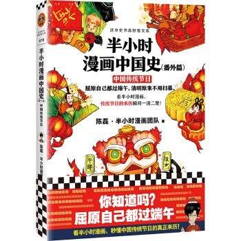 京东PLUS会员:《半小时漫画中国史 番外篇:中国传统节日》