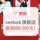 必看活动:京东 reebok官方旗舰店 819燃动24小时 限时8折,新增大额券,最高满600-300元!
