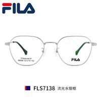 FILA 斐乐  7138流光水银框+1.56防蓝光镜片