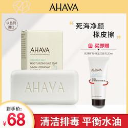 AHAVA死海矿物保湿盐皂100g 长效保湿绵密泡沫深层清洁