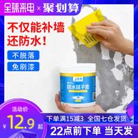 补墙膏防水墙面修补墙体修复内墙腻子膏防潮防霉白色补墙神器家用