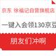 移动专享:京东 徐福记自营旗舰店  一键入会领130京豆 京豆数量有限,速领