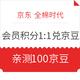 移动专享:京东 全棉时代 会员积分1:1兑京豆 亲测100京豆,速来