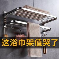 卡塞格林 免打孔304不锈钢卫生间置物架毛巾架*60cm可折叠