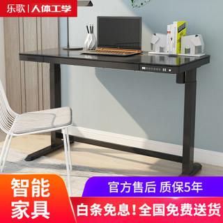 乐歌电动升降电脑桌站立式书桌台式办公桌子书法桌电脑笔记本升降台电竞桌简约家用写字桌E5雅黑