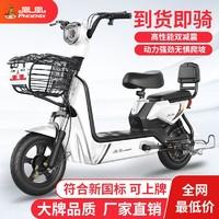 凤凰电动自行车新国标电动车助力成人代步小型电瓶车长续航