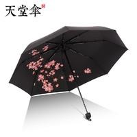 天堂 樱花 三折防晒伞