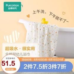 全棉时代婴儿浴巾儿童宝宝6层水洗绗缝纱布新生儿浴巾 小鸭子 115*115cm *3件