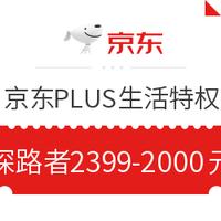京东PLUS生活特权  探路者2399-2000元券
