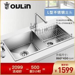 欧琳水槽手工槽台上盆双槽9202 不锈钢洗碗盆洗菜池套装龙头