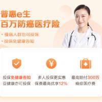 普惠e生百万防癌医疗险(年缴版)