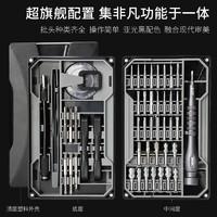 六角梅花螺丝批套装拆机家用多功能笔记本电脑手机维修螺丝刀工具
