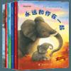 《大憨熊绘本馆 爱的教育》全6册