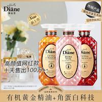黛丝恩Moist Diane致美摩洛哥油控油无硅油洗发水护发素套装450ml