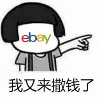 eBay商城 转运俱乐部新用户活动 上!线!啦!
