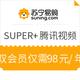 移动专享:苏宁SUPER+腾讯视频VIP 开通返100元无敌券 仅需98元/年,延期到8.19日