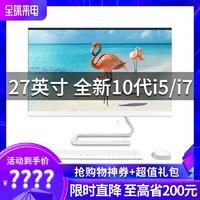 联想AIO 520C-27英寸一体机台式机电脑 i5-10400T/i7-10700T家用商用办公游戏设计电脑整机品牌机官方旗舰店