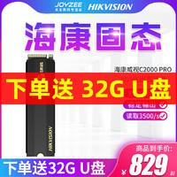 海康威视C2000 PRO 1TB台式笔记本M.2固态硬盘SSD