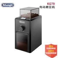 Delonghi/德龙 KG79 KG89电动咖啡豆磨豆机数量粗细调节双刀头防堵塞 KG79