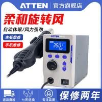 安泰信热风枪可调温防静电手机电脑维修ST-8800D数显恒温拆焊台