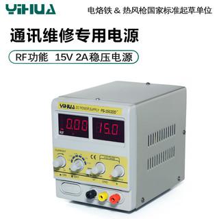 谊华YIHUA-1502DD+直流稳压电源可调恒流手机维修数显12v稳压器