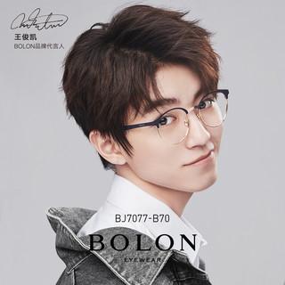 BOLON暴龙光学镜防蓝光近视镜男女光学框架王俊凯同款眼镜BJ7077