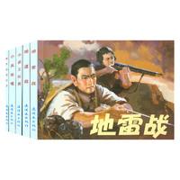 《红色经典故事1 连环画》全5册