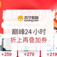 苏宁易购8.18小家电5折狂欢购 巅峰24小时