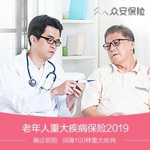 老年人重大疾病保险2019