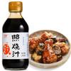 铃鹿 照烧酱汁 日式料理酱汁 章鱼小丸子汁 照烧桂鱼 照烧猪扒调味料汁200ml