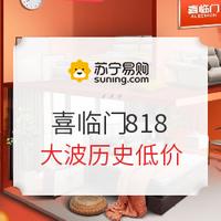 苏宁易购 喜临门官方旗舰店 818购物节