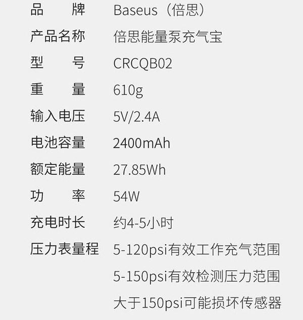 BASEUS 倍思  CRCQB02 能量泵 车载无线充气泵