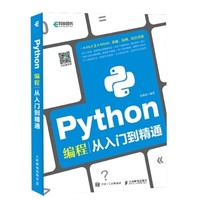 《Python编程从入门到精通》