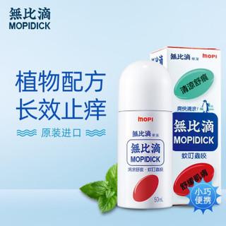 無比滴(MOPIDICK)成人儿童舒缓液 50ml *2件