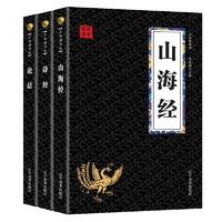 《山海经+诗经+论语》(全3册)