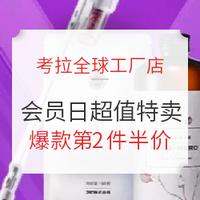 考拉全球工厂店 821会员日 超值特卖