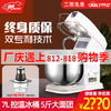 JOLY乔立厨师机7600电子版静音家用和面机商用直流7L鲜奶机搅拌机揉面机打蛋器 白色