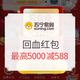 苏宁易购 818回血红包 最高可领取满5000元减588元 打开App即弹